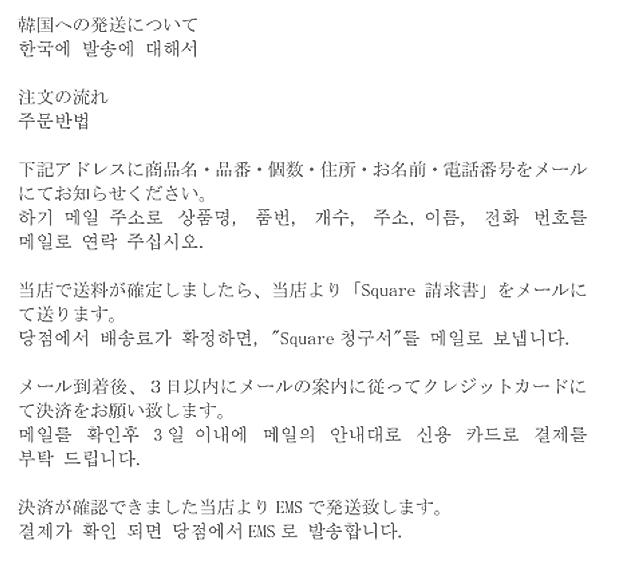 韓国への発送について