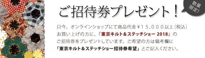 201810東京キルト&ステッチショー2018招待券プレゼント