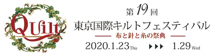 東京 国際 キルト フェスティバル 2020